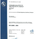 ISO 22000 : 2005 ΠΙΣΤΟΠΟΙΗΤΙΚΟ