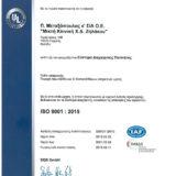 ISO 9001 : 2015 ΠΙΣΤΟΠΟΙΗΤΙΚΟ